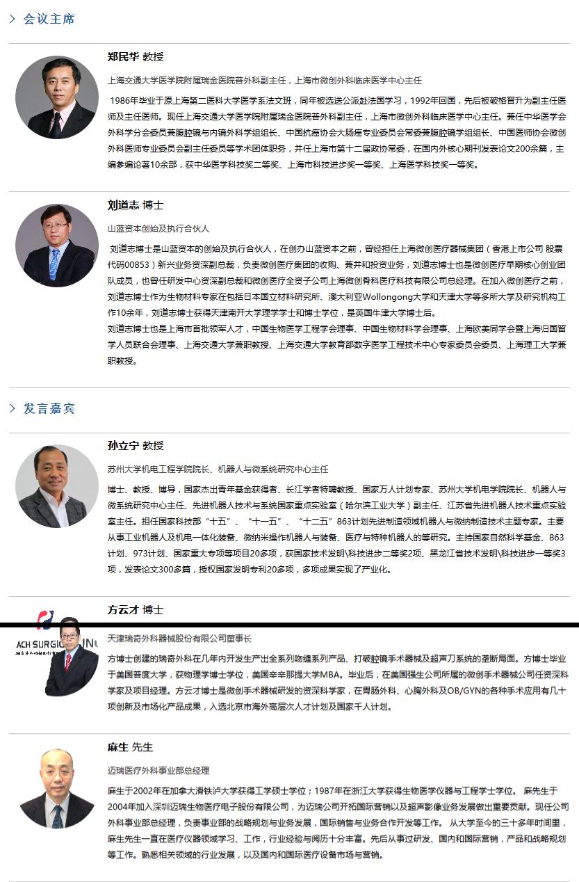 2018第三届中国微创外科及手术机器人产业投资CEO论坛