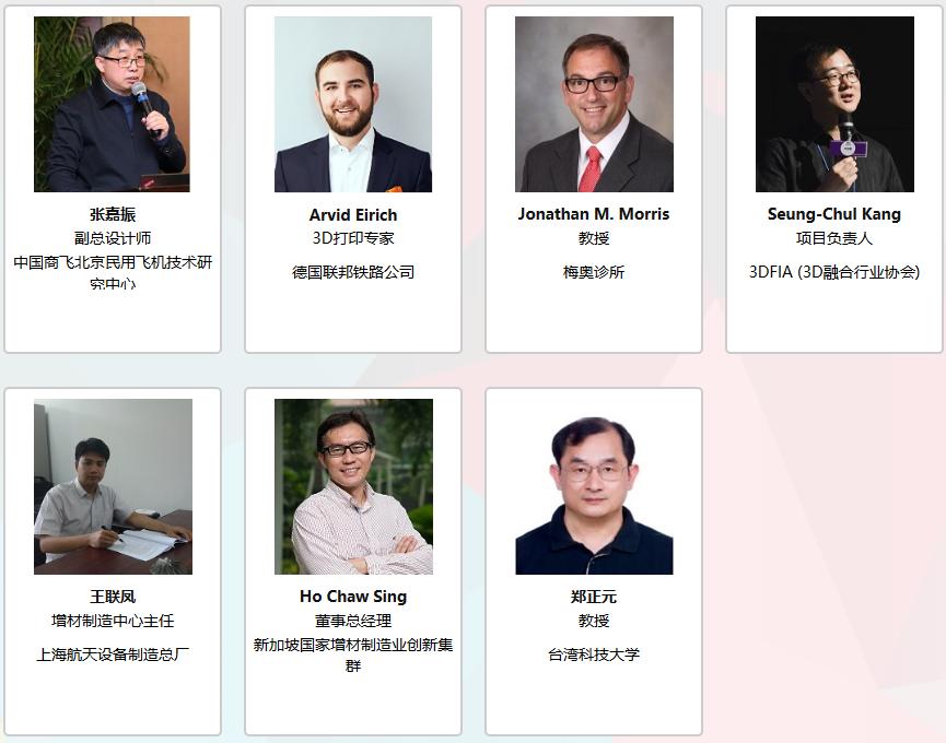 2018 TCT亚洲峰会