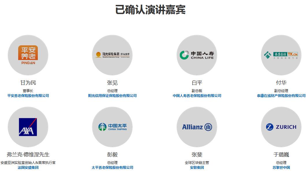 2018年第三届中国保险业创新国际峰会