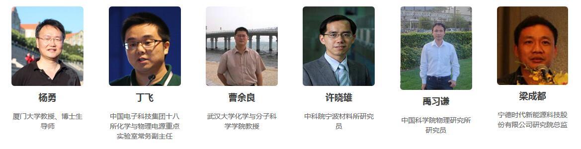 2018中国锂电行业企业家峰会