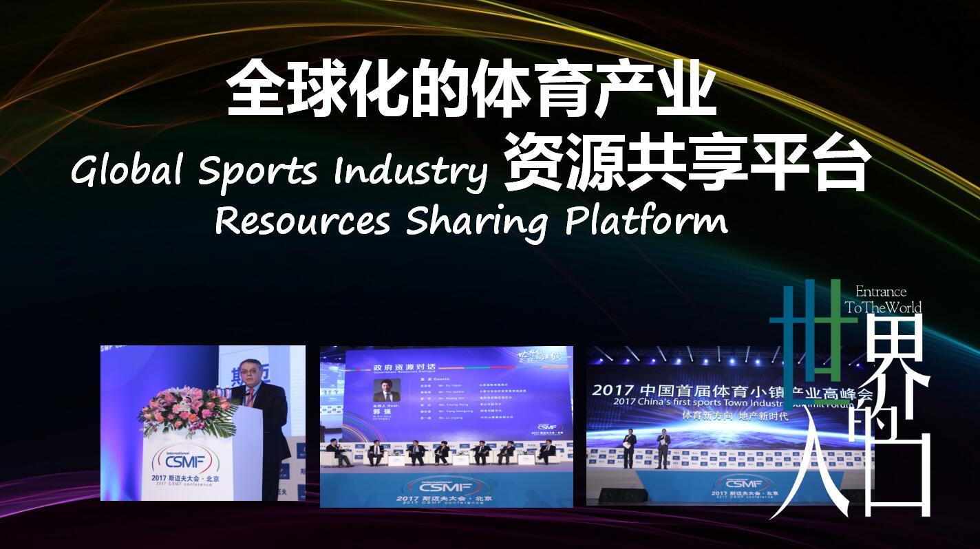 2018年斯迈夫体育产业大会