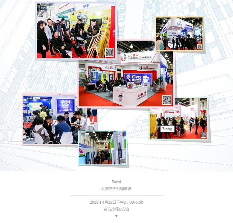 校长邦2018TIME教育科技大会