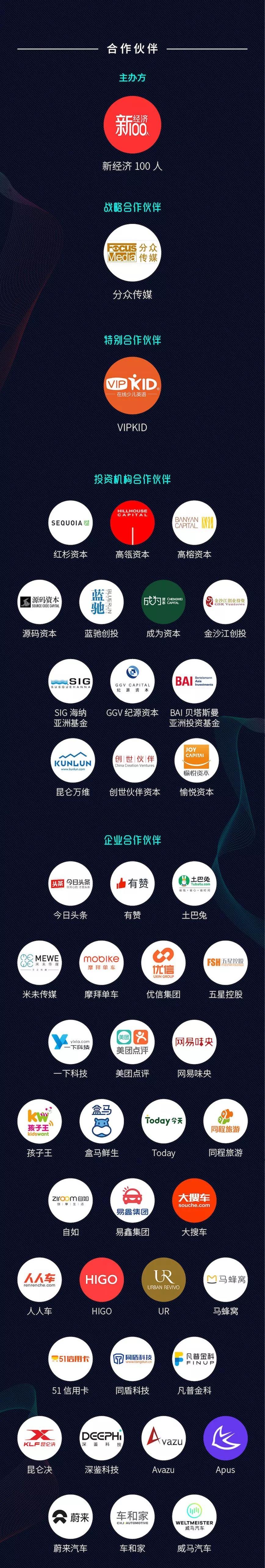 零界——新经济100人2018年CEO峰会