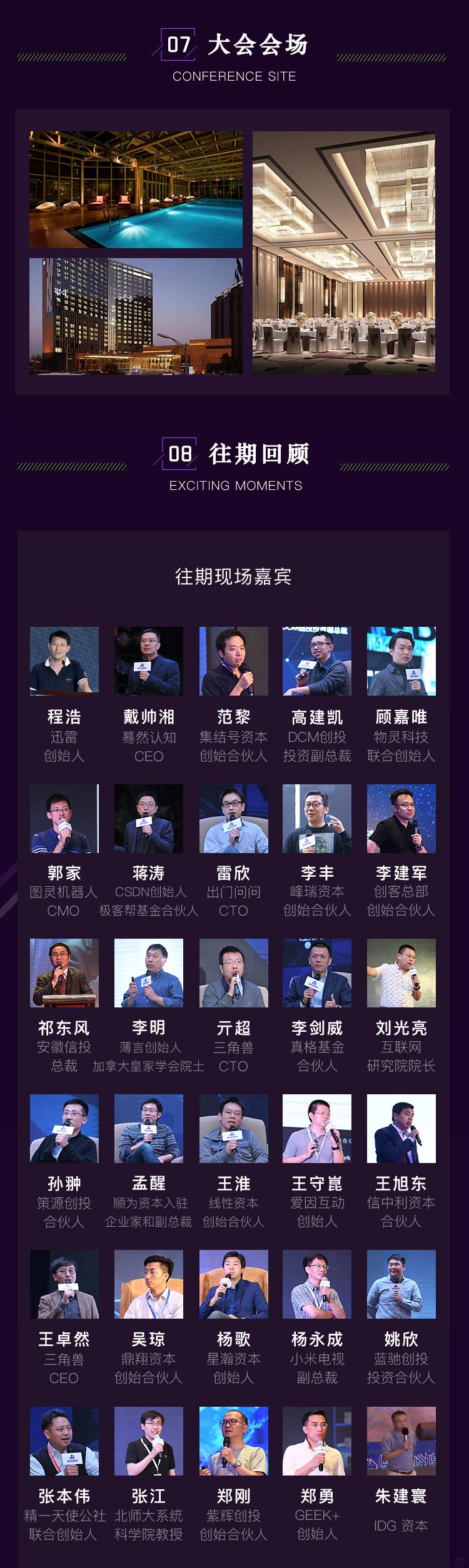 2018中国区块链技术与应用高峰论坛