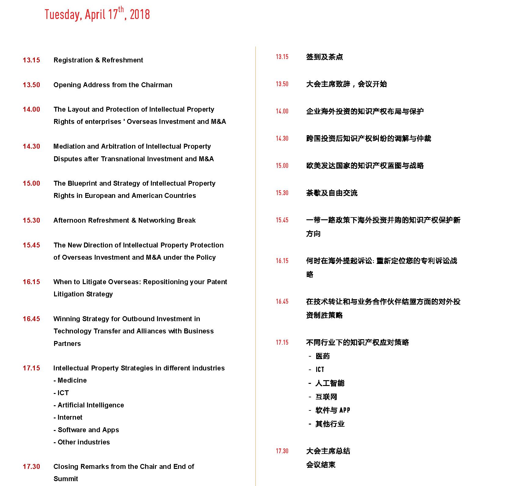 2018第5届中国海外投资并购高峰年会