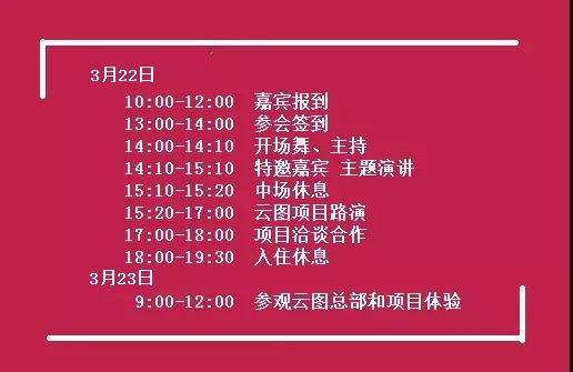 云图FLY 互联网+场景革命投资峰会