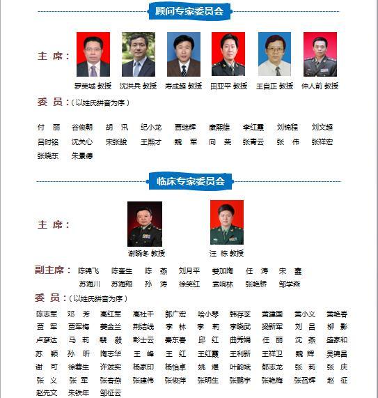 2018年中国肿瘤标志物学术大会暨第十二届肿瘤标志物青年科学家论坛
