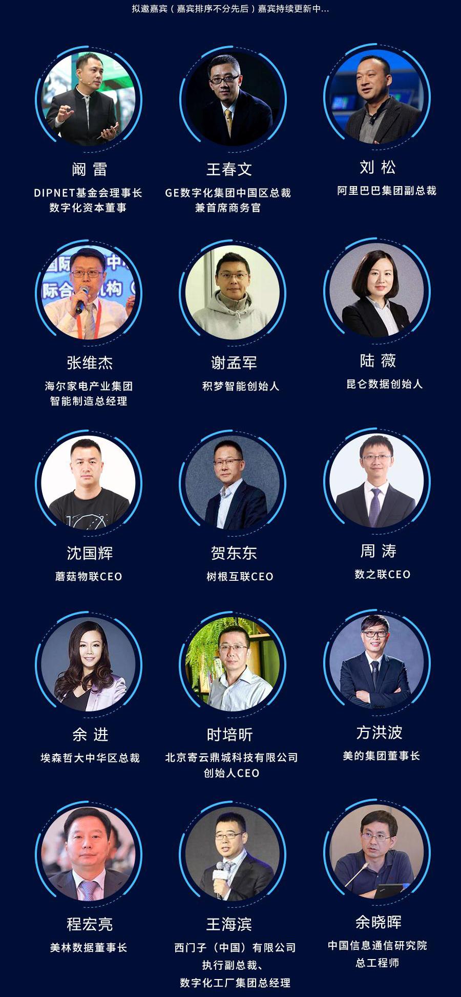 2018 AI in China 之智能制造-数据驱动产业变革-高峰论坛(人工智能)