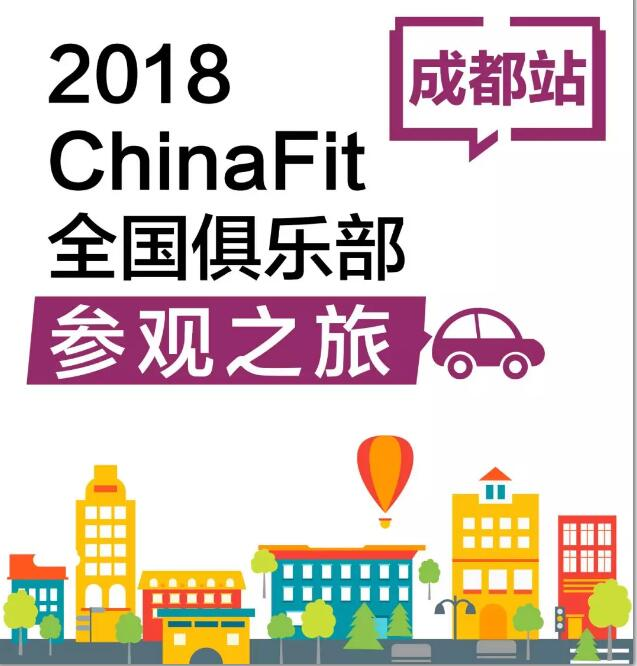 2018ChinaFit西南健身大会