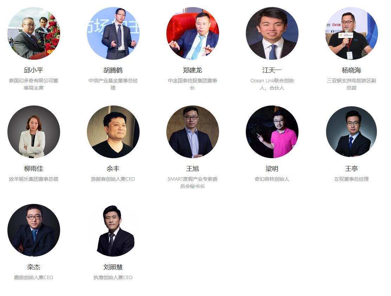 2018中国文旅大住宿创新论坛(广州站)