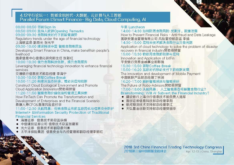 2018第三届中国智能金融峰会