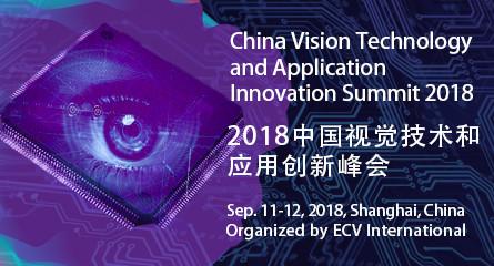 2018视觉技术和应用创新国际峰会