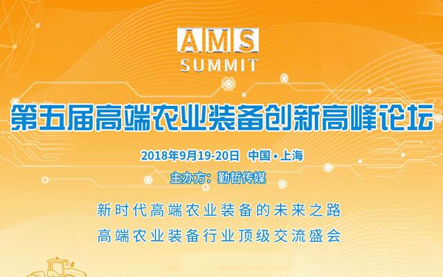 AMS 2018 | 第五届高端农业装备创新高峰论坛