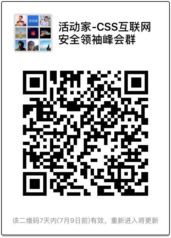 CSS 2018第四届中国互联网安全领袖峰会
