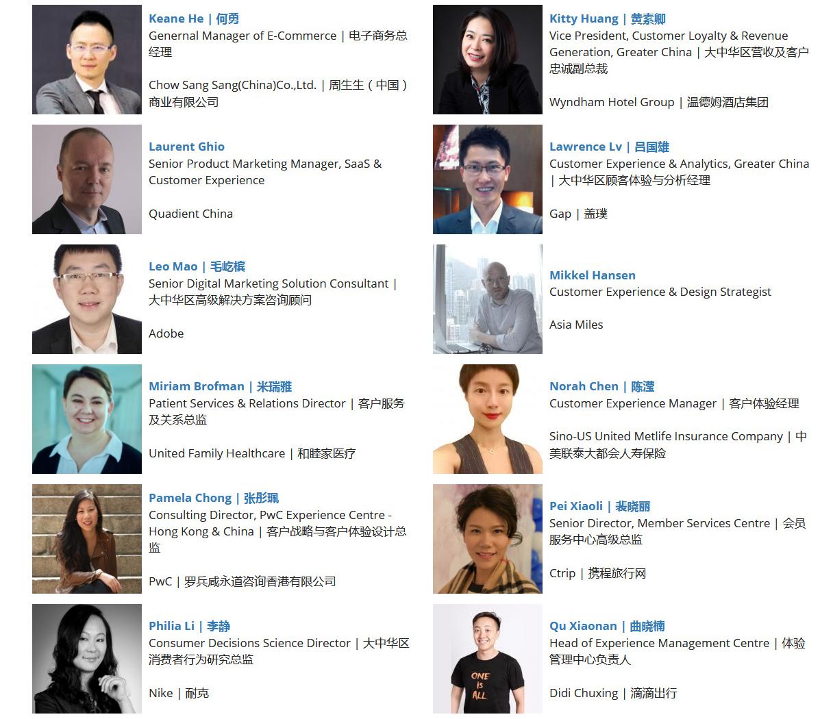 2018第三届客户体验峰会