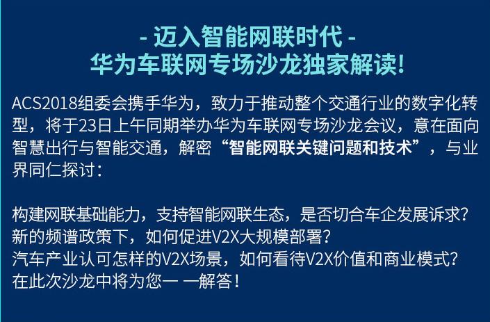 ACS2018第二届中国汽车CIO峰会