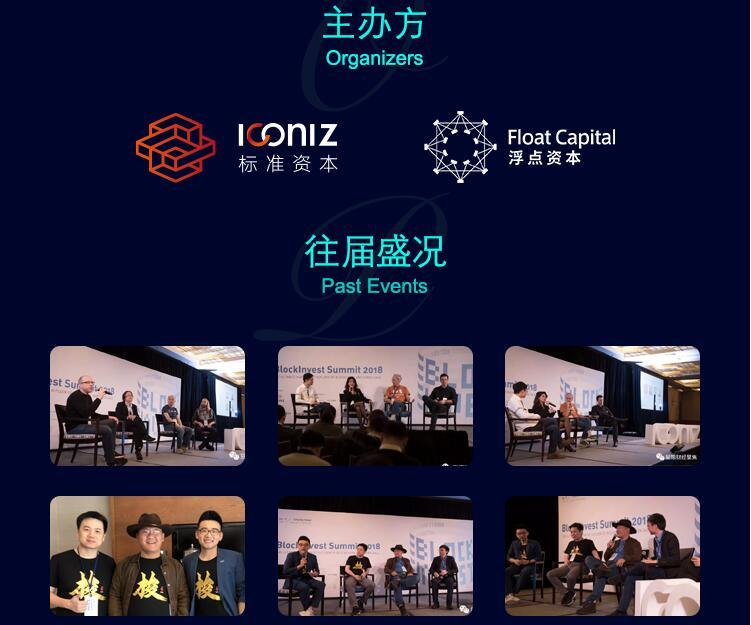 链享未来 · 第二届区块链峰会 【Blockchain The Future】The 2nd BlockInvest Summit