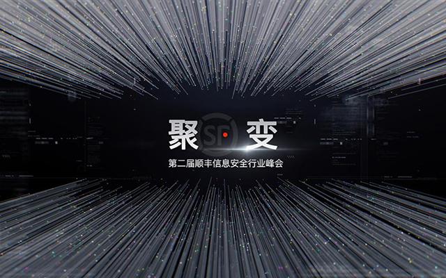 2018第二届顺丰信息安全峰会