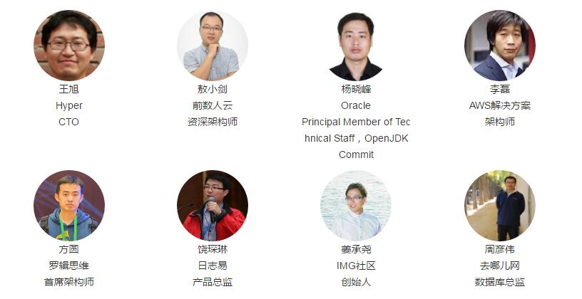 GIAC 2018全球互联网架构大会上海站