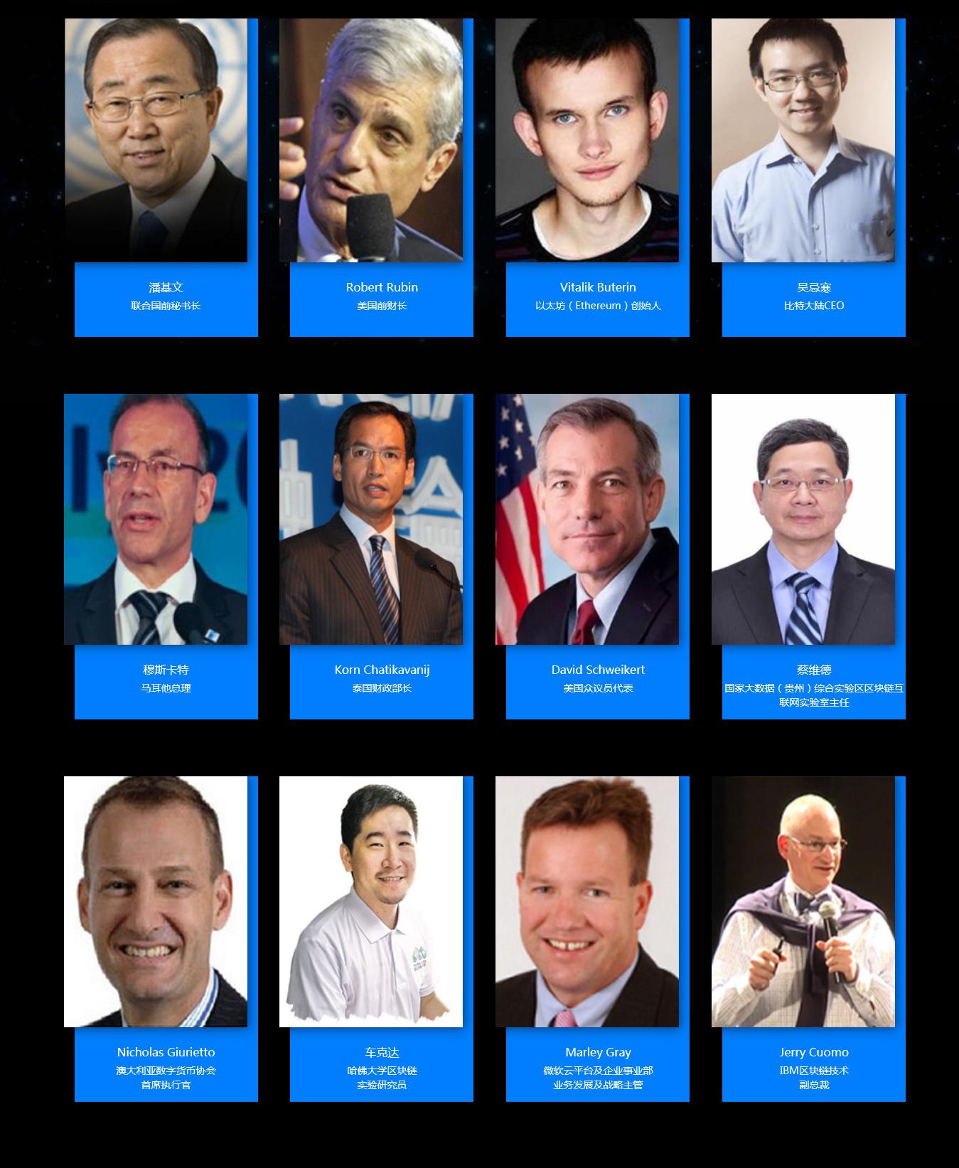 2018 GBCC全球区块链大会 Global Block-Chain Conference