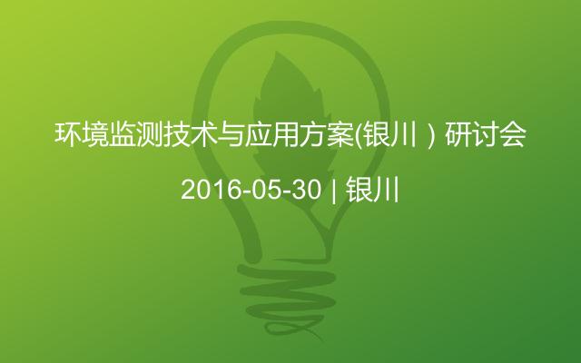 环境监测技术与应用方案(银川)研讨会