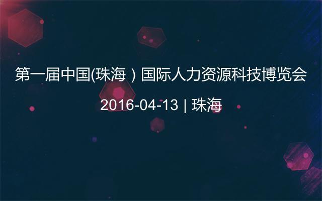 第一届中国(珠海)国际人力资源科技博览会