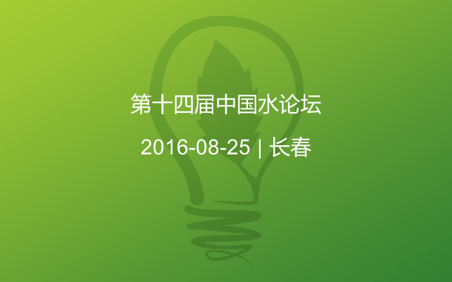 第十四届中国水论坛