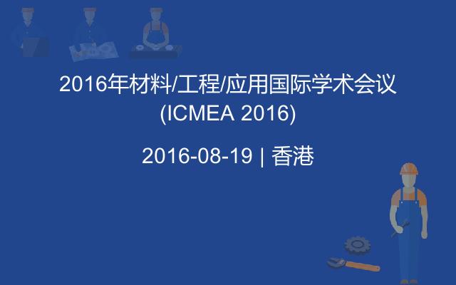 2016年材料/工程/应用国际学术会议(ICMEA 2016)
