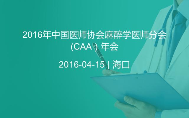 2016年中国医师协会麻醉学医师分会(CAA)年会