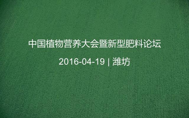 中国植物营养大会暨新型肥料论坛