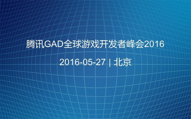 腾讯GAD全球游戏开发者峰会2016