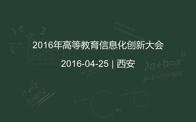 2016年高等教育信息化创新大会