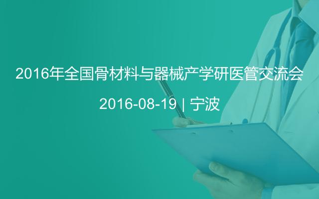 2016年全国骨材料与器械产学研医管交流会