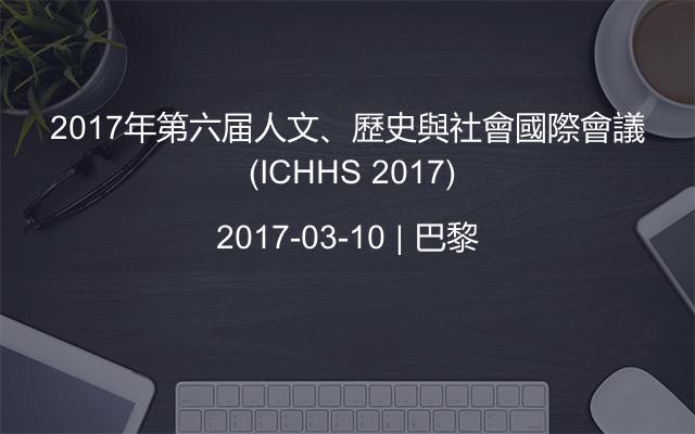 2017年第六届人文、歷史與社會國際會議 (ICHHS 2017)