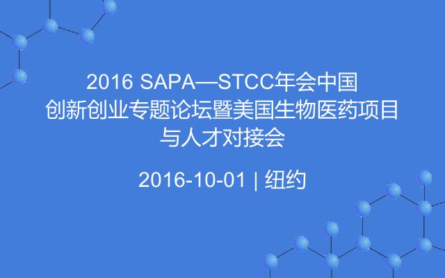 2016 SAPA—STCC年会中国创新创业专题论坛暨美国生物医药项目与人才对接会