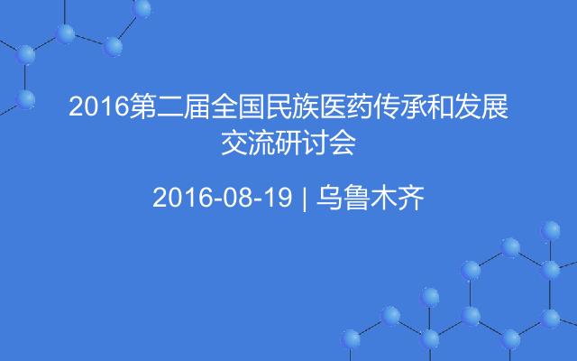 2016第二届全国民族医药传承和发展交流研讨会