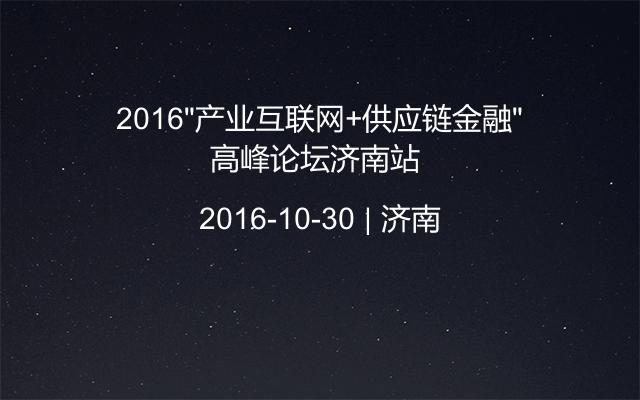 """2016""""产业互联网+供应链金融""""高峰论坛济南站"""