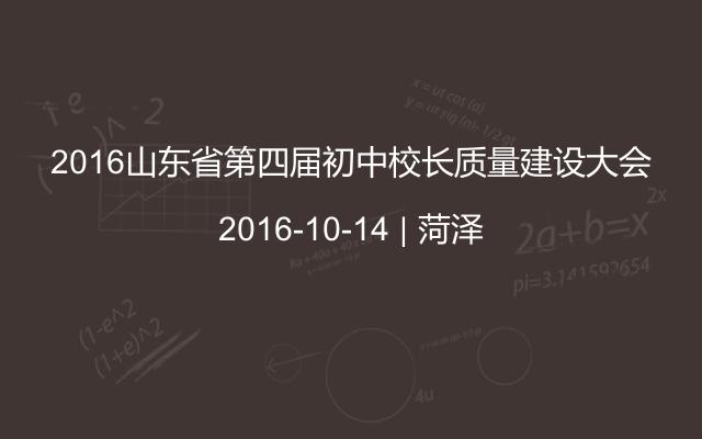 2016山东省第四届初中校长质量建设大会