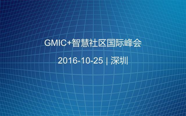 GMIC+智慧社区国际峰会