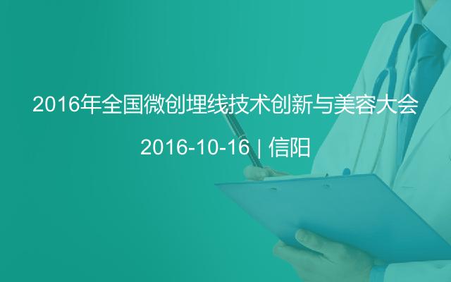 2016年全国微创埋线技术创新与美容大会