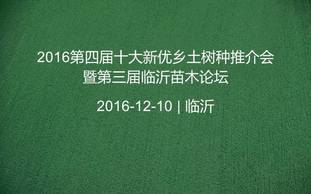 2016第四届十大新优乡土树种推介会暨第三届临沂苗木论坛