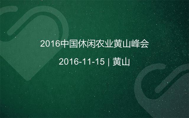 2016中国休闲农业黄山峰会
