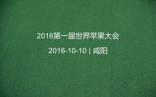 2016第一届世界苹果大会