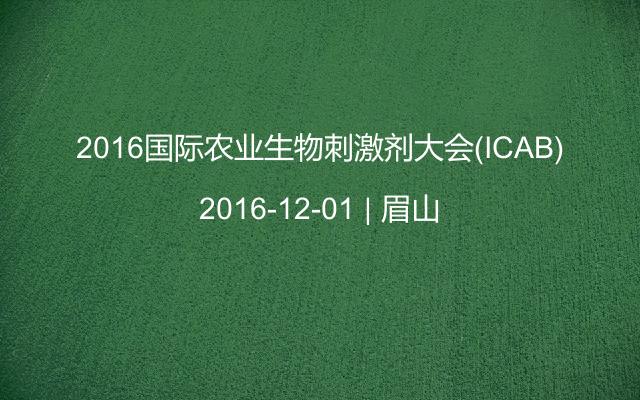 2016国际农业生物刺激剂大会(ICAB)