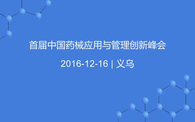 首届中国药械应用与管理创新峰会