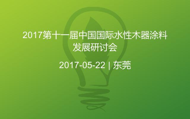 2017第十一届中国国际水性木器涂料发展研讨会