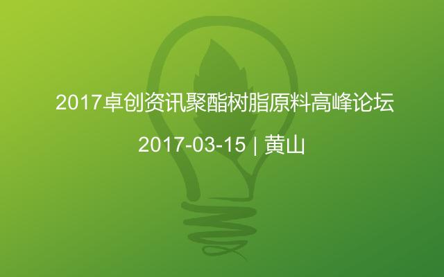 2017卓创资讯聚酯树脂原料高峰论坛