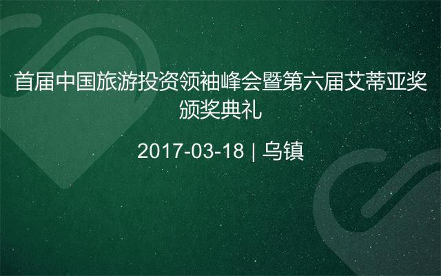 首届中国旅游投资领袖峰会暨第六届艾蒂亚奖颁奖典礼