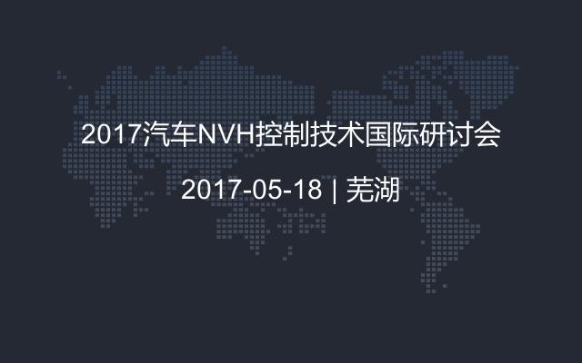 2017汽车NVH控制技术国际研讨会