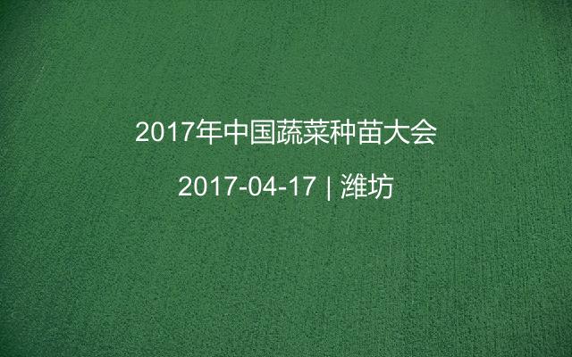 2017年中国蔬菜种苗大会
